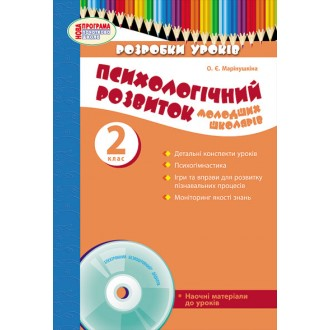 Психологическое развитие младших школьников 2 класс + CD