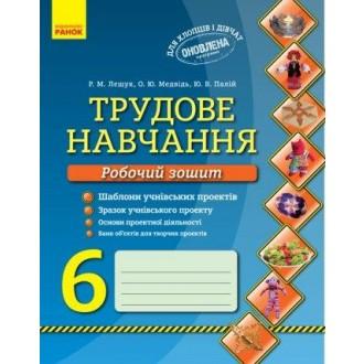 Трудове навчання 6 клас Робочий зошит Оновлена програма
