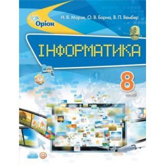 Морзе Інформатика 8 клас Підручник
