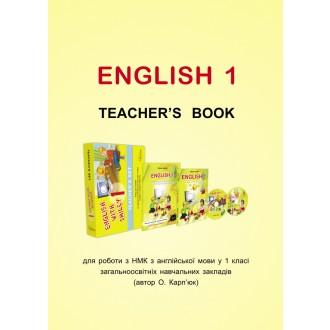 Либра Терра Английский язык 1 класс книга для учителя
