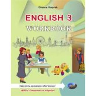 Английский язык Карпюк 3 класс Рабочая тетрадь