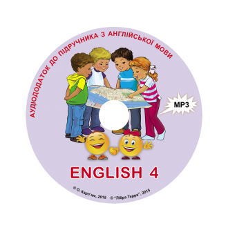 Либра Терра английский язык 4 класс аудио СD
