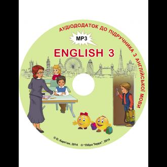 Либра Терра английский язык 3 класс аудио диск (авт.Карпюк)