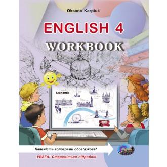 Английский язык Карпюк 4 класс Рабочая тетрадь Либра Терра