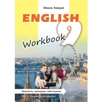 Либра Терра английский язык 9 класс тетрадь (авт.Карпюк)