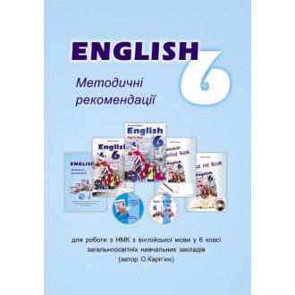 Либра Терра английский язык 6 класс Методические рекомендации для учителя к уч. О.Карпюк