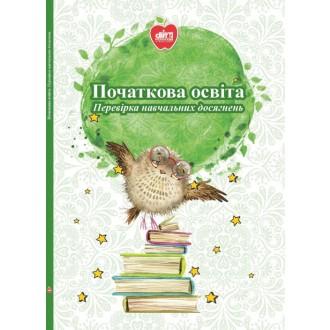 Начальное образование Проверка знаний (математика и природоведение)