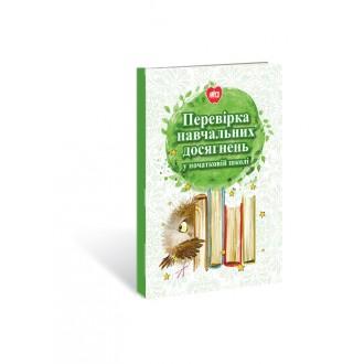 Проверка знаний в начальной школе (тематические, контрольные работы) Украинский язык и литературное чтение