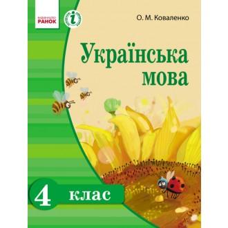 Украинский язык Учебник для 4 класса ОУЗ с обучением на русском языке