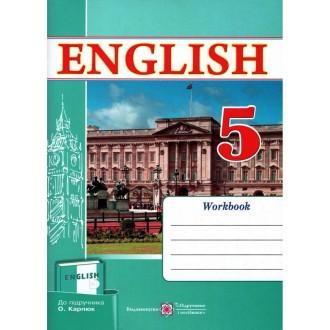Рабочая тетрадь по английскому языку 5 класс (к учеб. Карпюк О.)