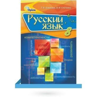 Давидюк 8 клас Русский язык Учебник