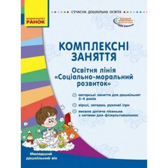 Комплексные занятия Образовательная линия «Социально-нравственное развитие» Младший дошкольный возраст