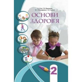 Основы здоровья 2 класс Бех Учебник укр