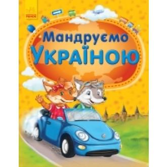 Подарочная книга путешествия по Украине