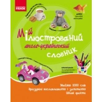 Мой иллюстрированный англо-украинский словарь