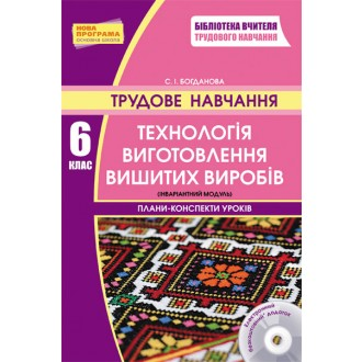Планы-конспекты уроков Трудовое обучение 6 класс Технология изготовления вышитых изделий + CD диск