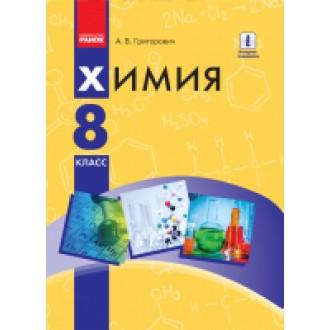 Григорович 8 класс Химия Учебник