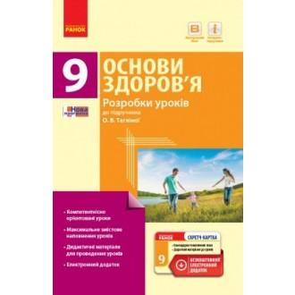 Основы здоровья 9 класс Разработки уроков к учебнику А. В. Таглина