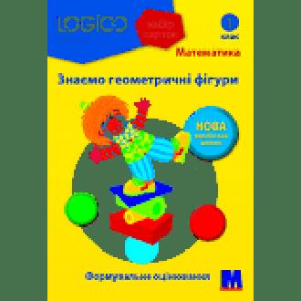 Logico Primo Набір карток Знаємо геометричні фігури 1 клас 16 карток НУШ