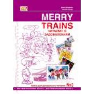 Merry Trains Пособие для домашнего чтения Третий год обучения