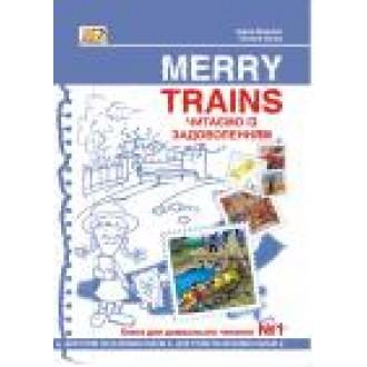Merry Trains Пособие для домашнего чтения Первый год обучения
