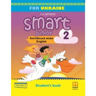 Smart Junior for UKRAINE 2 Student's Book