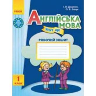 Английский язык 1 класс Рабочая тетрадь + прописи