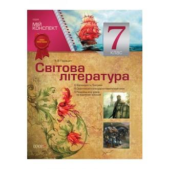 Мой конспект Зарубежная литература 7 класс Новая программа