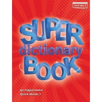 Super Dictionary Book 1 Quick Minds Ukrainian edition