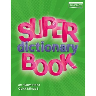 Super Dictionary Book 3 Quick Minds Ukrainian edition