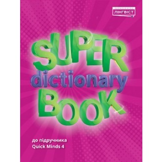 Super Dictionary Book 4 Quick Minds Ukrainian edition