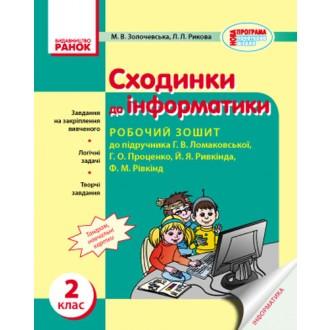 Ступеньки к информатике Рабочая тетрадь 2 класс К учебнику Г.В.Ломаковськой Г.О.Проценко И.Я.Ривкинда