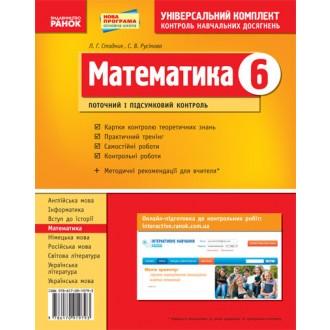 Универсальный комплект Контроль знаний Математика 6 класс