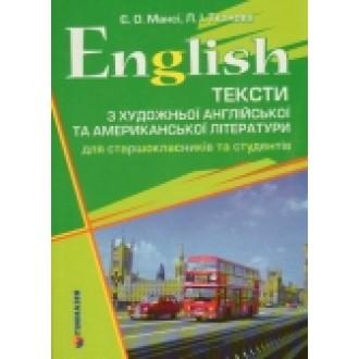 English  Тексты с художественной английской и американской литературы