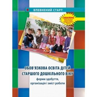 Обязательное образование детей старшего дошкольного возраста Сборник методических материалов Уверенный старт