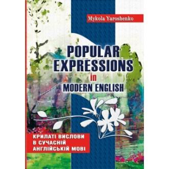 Крылатые высказывания в современном английском языке