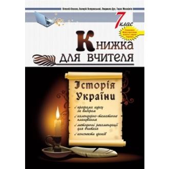 История Украины 7 класс Книга для учителя
