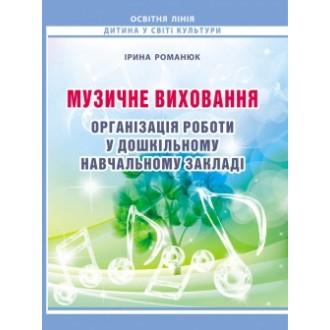 Музыкальное воспитание Организация работы в детском саду