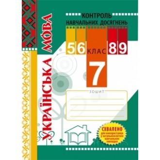 Тетрадь для контроля знаний учеников по украинскому языку 7 класс