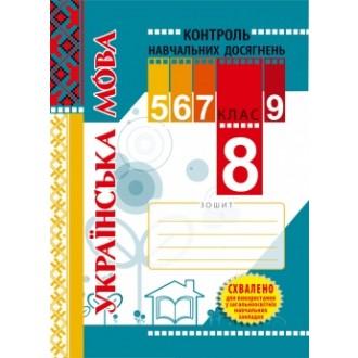 Тетрадь для контроля знаний учеников по украинскому языку 8 класс