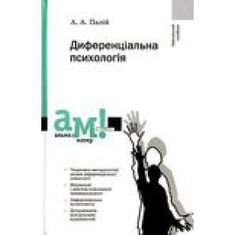 Дифференциальная психология Палий