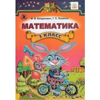Математика 3 класс Богданович Учебник рус