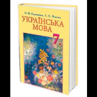 Горошкина Украинский язык 7 класс Учебник