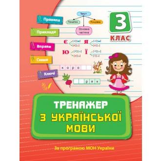 Тренажер по украинскому языку 3 класс
