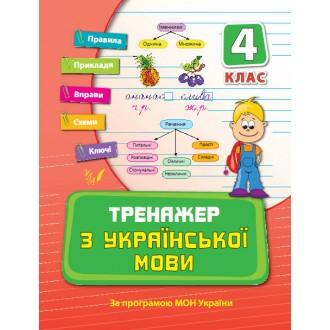 Тренажер по украинскому языку 4 класс