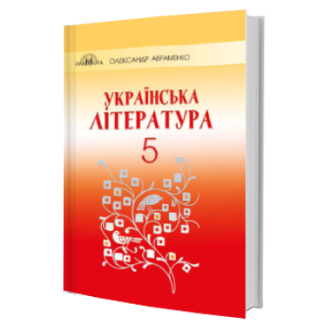 Украинская литература 5 кл Учебник Авраменко О.М.