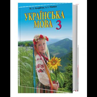 Украинский язык 3 класс Захарийчук Учебник