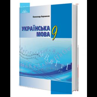 Авраменко 9 клас Українська мова Підручник