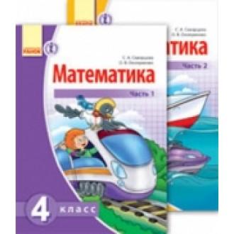 Скворцова Математика 4 класс Учебник в 2х частях