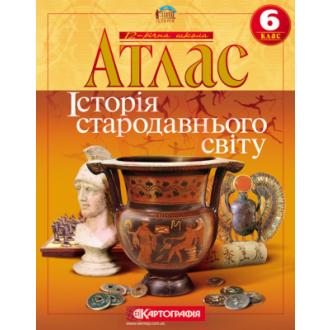 Атлас  История Древнего мира для 6 класса  Картография